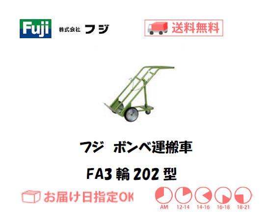 フジ ボンベ運搬車 FA3輪202型