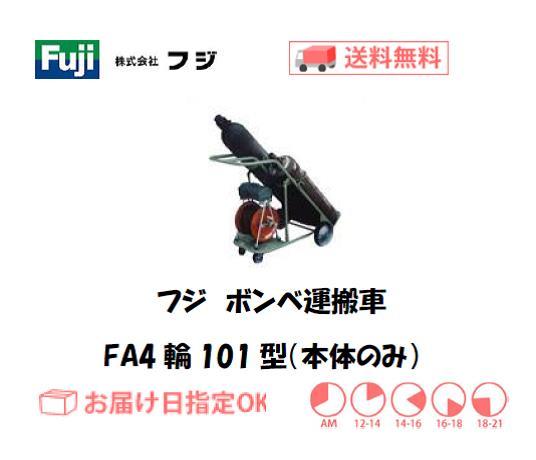 フジ ボンベ運搬車 FA4輪101型