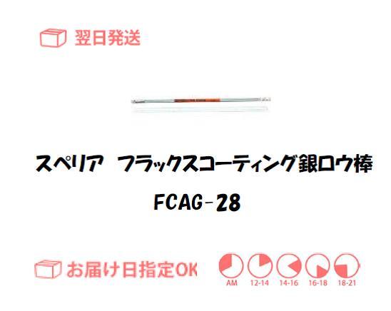 スぺリア フラックスコーティング銀ロウ棒 FCAG-28 2.8mm*500mm 5本入り