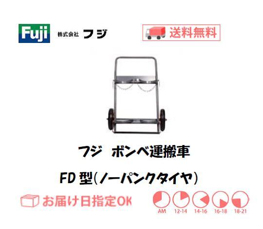 フジ ボンベ運搬車 FD型