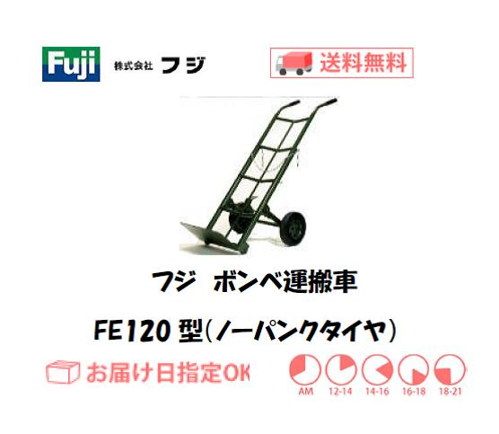 フジ ボンベ運搬車 FE120型