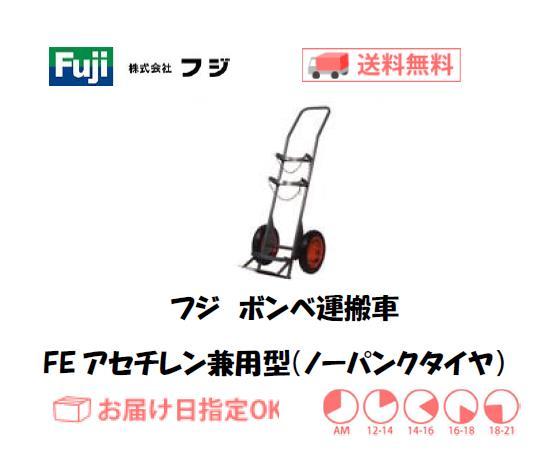 フジ ボンベ運搬車 FEアセチレン兼用型
