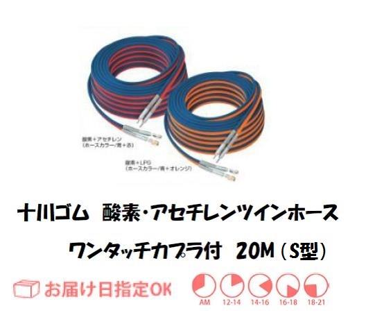 十川ゴム フェザーミニホース(S型) 20M