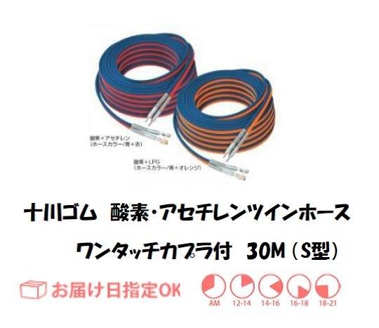 十川ゴム フェザーミニホース(S型) 30M
