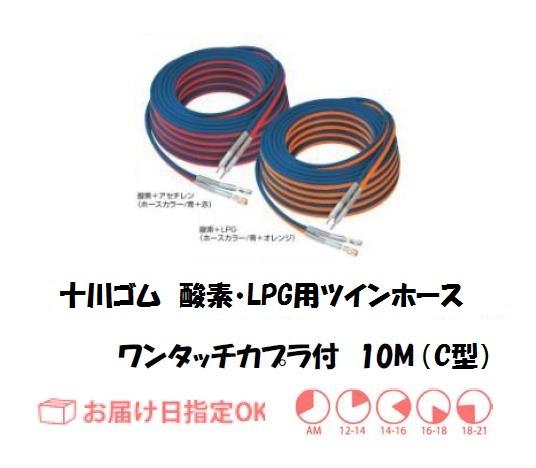 十川ゴム フェザーミニホースLPG用 10M