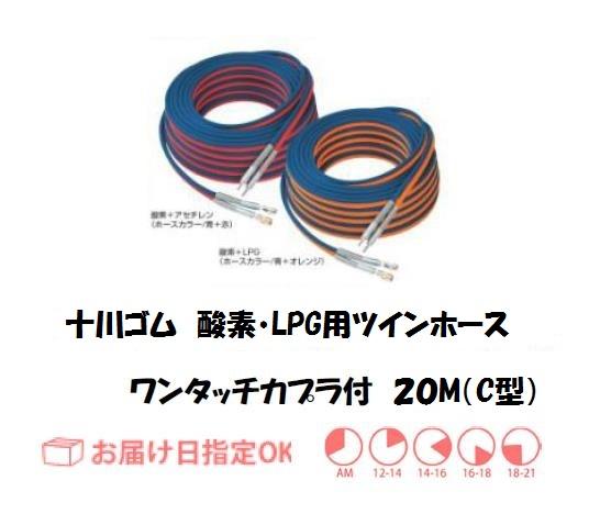 十川ゴム フェザーミニホースLPG用 20M