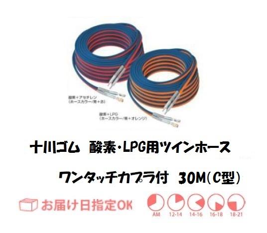 十川ゴム フェザーミニホースLPG用 30M