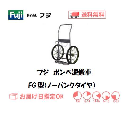 フジ ボンベ運搬車 FG型