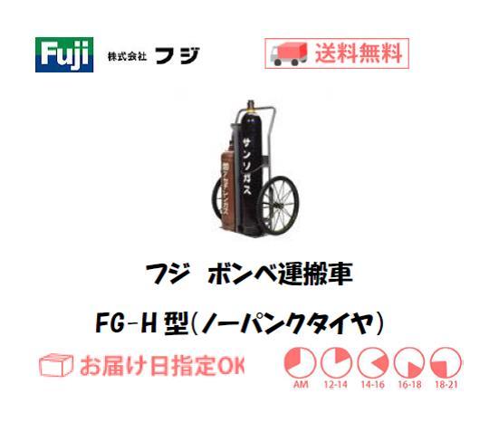 フジ ボンベ運搬車 FG-H型