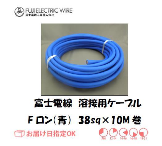 富士電線 溶接用ケーブル Fロン(青)