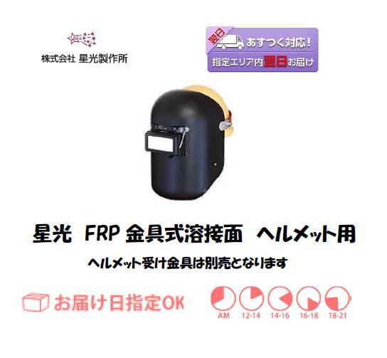 星光 FRP金具付溶接面(ヘルメット用)