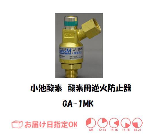 小池酸素 逆火防止器 GA-1MK