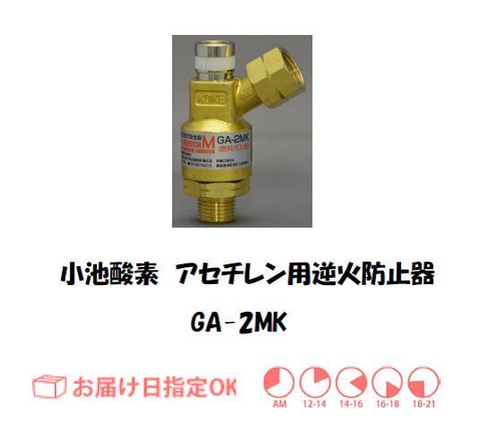 小池酸素 逆火防止器 GA-2MK