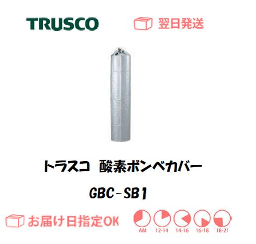 トラスコ 酸素ボンベカバー GBC-SB1