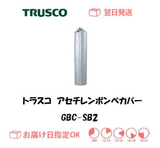 トラスコ アセチレンボンベカバー GBC-SB2