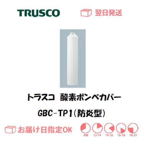 トラスコ 防炎型酸素ボンベカバー GBC-TP1
