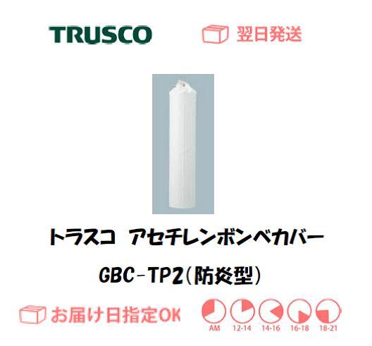トラスコ 防炎型アセチレンボンベカバー GBC-TP2