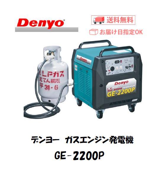 デンヨー ガスエンジン発電機 GE-2200P2