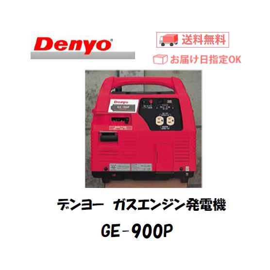 デンヨー ガスエンジン発電機 GE-900P