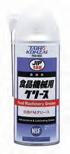 【3営業日以内に出荷】タイホーコーザイ 食品機械用グリススプレー 220ml
