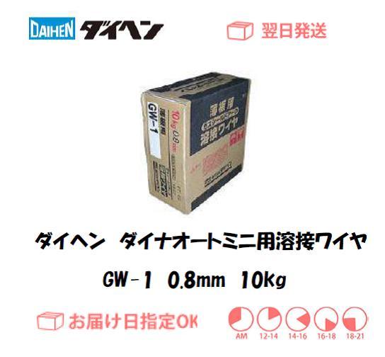 ダイヘン ダイナオートミニ用溶接ワイヤ GW-1 0.8mm