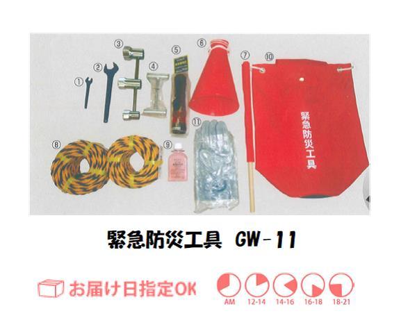 高圧ガス緊急防災工具 GW-11