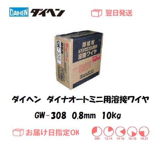 ダイヘン ダイナオートミニ用溶接ワイヤ GW-308 0.8mm