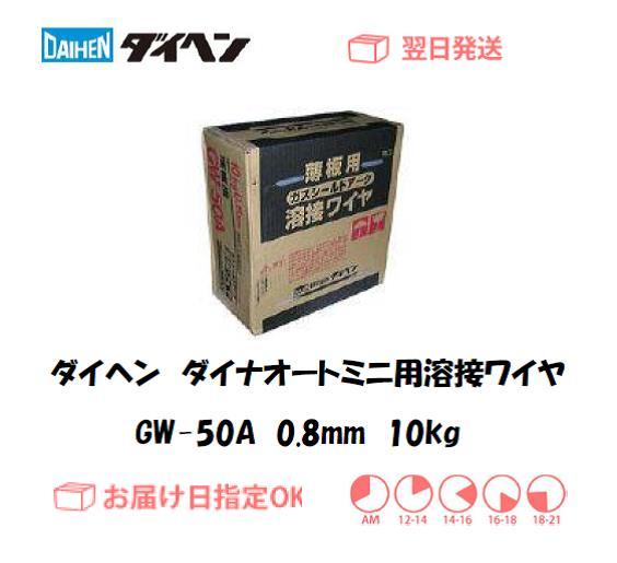 ダイヘン ダイナオートミニ用溶接ワイヤ GW-50A 0.8mm