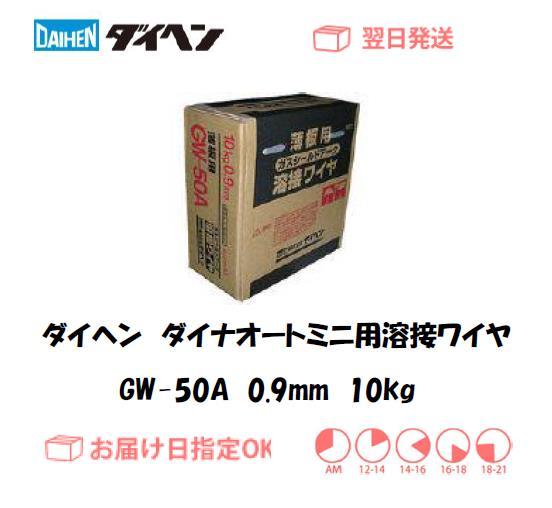 ダイヘン ダイナオートミニ用溶接ワイヤ GW-50A 0.9mm