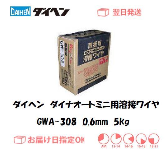 ダイヘン ダイナオートミニ用溶接ワイヤ GWA-308 0.6mm