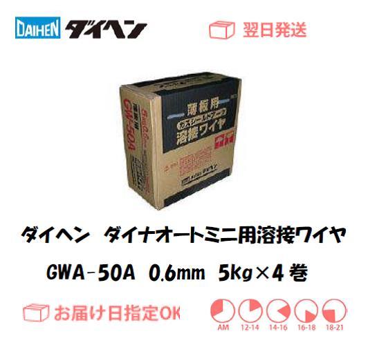 ダイヘン ダイナオートミニ用溶接ワイヤ GWA-50A 0.6mm