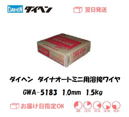 ダイヘン ダイナオートミニ用溶接ワイヤ GWA-5183 1.0mm