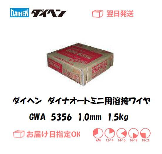 ダイヘン ダイナオートミニ用溶接ワイヤ GWA-5356 1.0mm