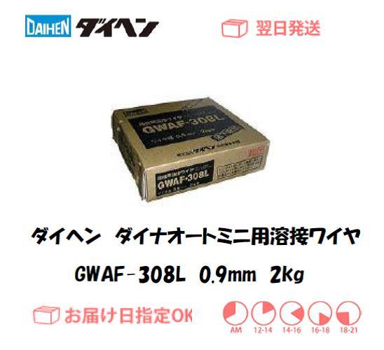 ダイヘン ダイナオートミニ用溶接ワイヤ GWAF-308L 0.9mm