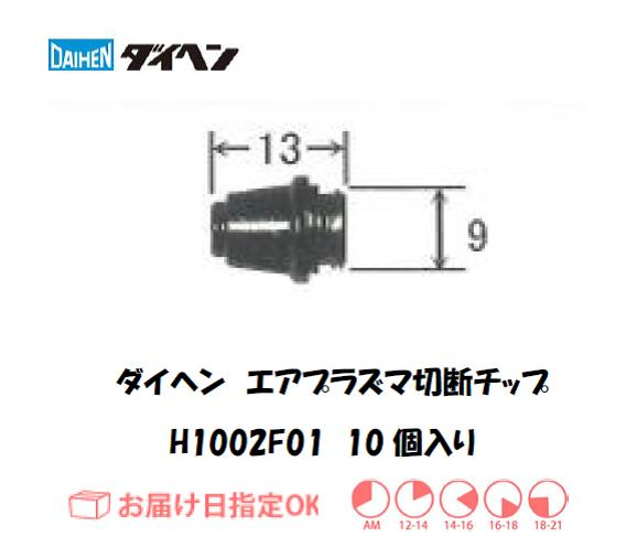 ダイヘン エアプラズマ切断用チップ H1002F01 10個入り