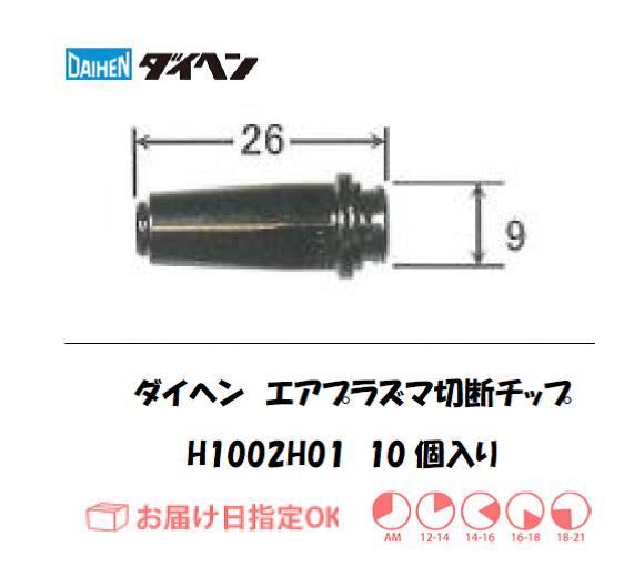 ダイヘン エアプラズマ切断用チップ H1002H01 10個入り