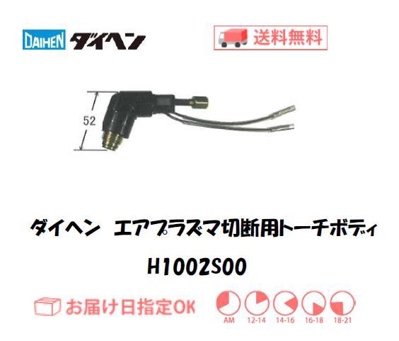 ダイヘン エアプラズマ切断用トーチボディ H1002S00