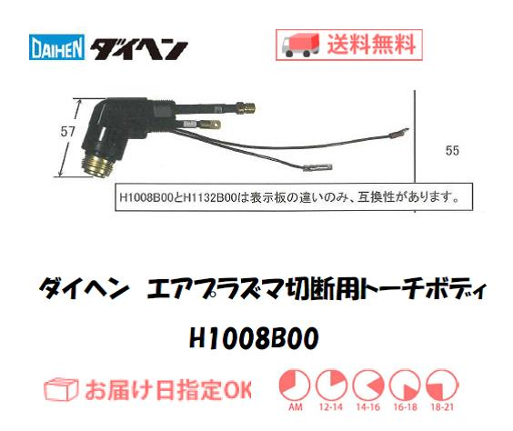 ダイヘン エアプラズマ切断用トーチボディ H1008B00