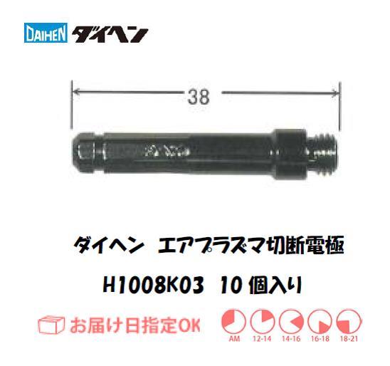 ダイヘン エアプラズマ切断用電極 H1008K03 10個入り