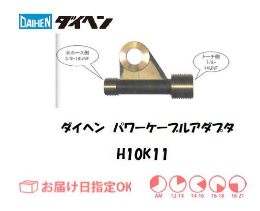 ダイヘン TIG溶接用パワーケーブルアダプタ H10K11