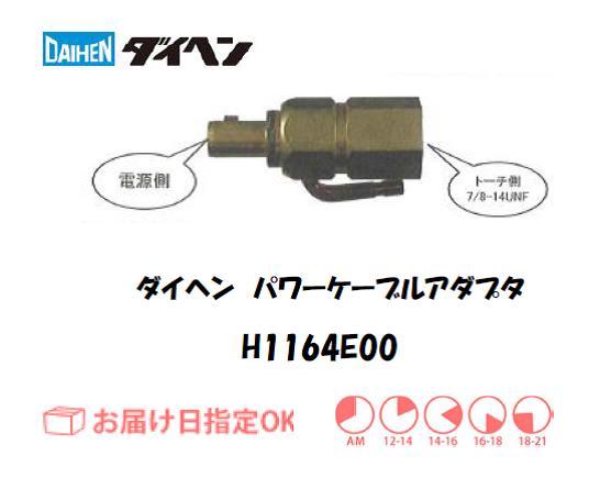 ダイヘン TIG溶接用パワーケーブルアダプタ H1164E00