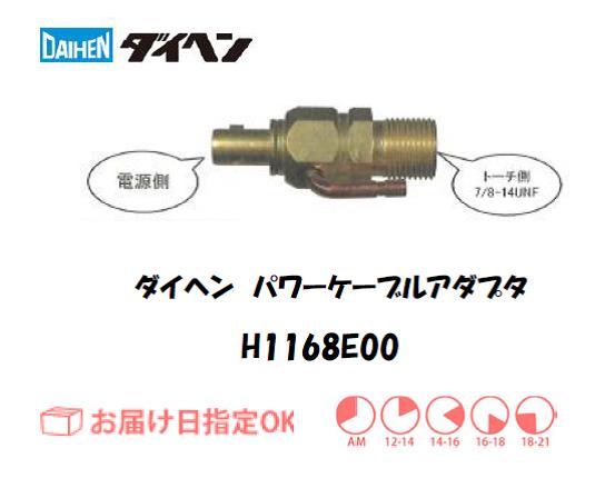 ダイヘン TIG溶接用パワーケーブルアダプタ H1168E00