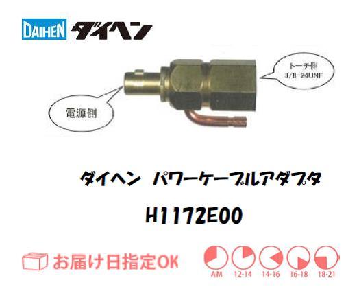 ダイヘン TIG溶接用パワーケーブルアダプタ H1172E00