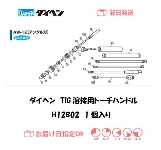 ダイヘン TIG溶接用ハンドル H12B02(AW-12用)