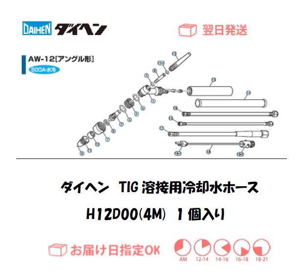 ダイヘン TIG溶接用冷却水ホース(4M) H12D00(AW-12用)