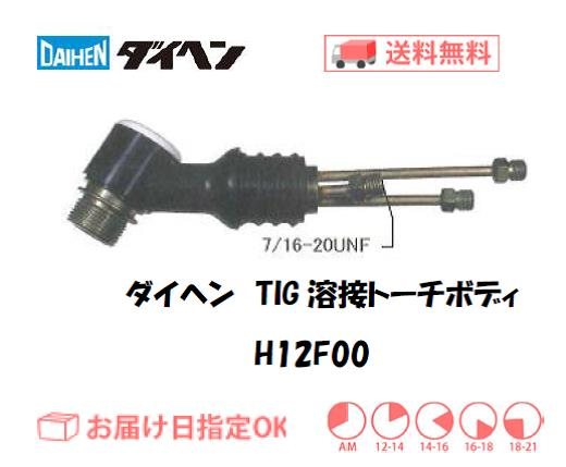 ダイヘン TIG溶接用トーチボディ H12F00