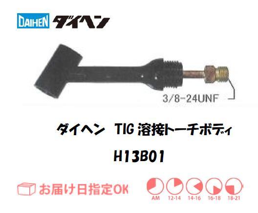 ダイヘン TIG溶接用トーチボディ H13B01
