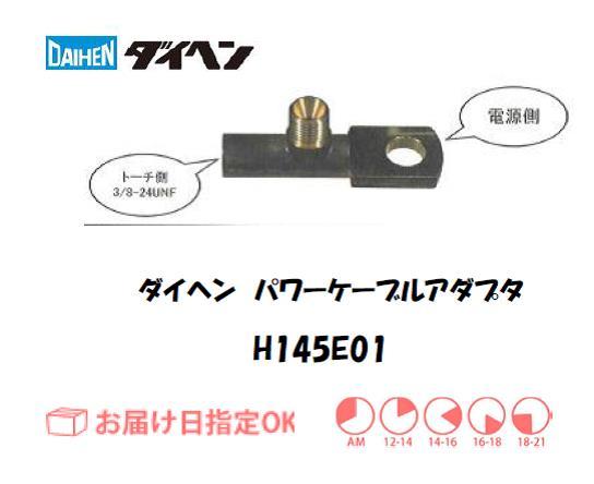 ダイヘン TIG溶接用パワーケーブルアダプタ H145D01