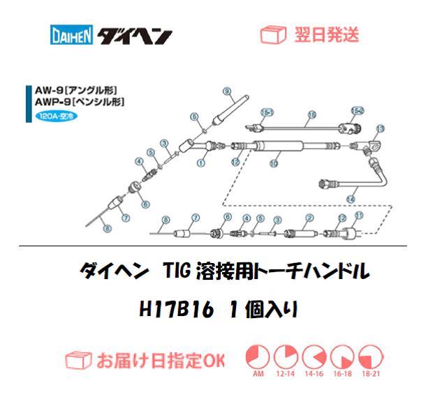 ダイヘン TIG溶接用ハンドル H17B16(AW-9,AWP-9用)