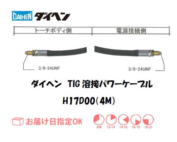 ダイヘン TIG溶接用パワーケーブルアダプタ H145E01
